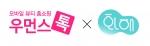 우먼스톡이 화장품 정보제공 앱 화해와 협력하여 콜라보 뷰티 영상을 제작한다