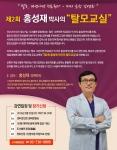 도서출판 운암이 2016년 봄철 탈모교실을 개최한다