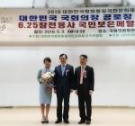 3일, (주)케이커뮤니케이션 김윤희 대표가 국회의장 공로장을 수상하고 있다