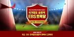EBS 토익목표달성이 신토익 강좌 오픈을 기념해 3일부터 목표성적 달성 시 전액 장학금을 제공하는 과정을 전격 오픈한다