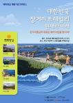 2016 해파랑길 개통기념 컨퍼런스 포스터