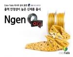 Color Fabb Negen, 가정용, 전자 부품 하우징, 의료분야에 활용하는 등 내열성과 내구성이 우수하며 출력 안정성이 높은 3D프린터 소재이다