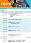 CMS영재교육센터의 자세한 3분기 설명회 일정은 홈페이지를 통해 확인할 수 있다