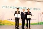 왼쪽부터 YKBnC 윤강림회장, 국가기술표준원 제대식원장, 아디다스 지운식이사