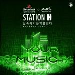 하이네켄이 멜론과 브랜드 최초의 디지털 뮤직 프로젝트인 STATION H(스테이션 에이치)를 공개했다
