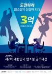제2회 대한민국 웹소설 공모대전 포스터