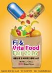 식품소재&비타푸드 페어 2016
