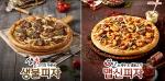 피자마루 신메뉴 생불피자 & 맵신피자