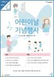 시민청 어린이날 기념행사
