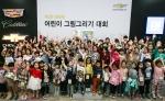 쉐보레가 가정의 달을 맞아 제3회 어린이 그림 그리기 본선 대회를 개최, 어린이들에게 꿈과 희망을 전달했다
