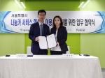 씨티카가 서울시 나눔카 2기 사업자에 선정됐다 (왼쪽 서울시 신용목 도시교통본부장, 오른쪽 에버온 박연정 대표)