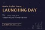 서울대학교가 11일 비더로켓 런칭데이를 개최한다