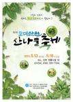 오대산천 산나물축제 포스터