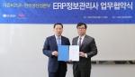 9일 오전 더존IT그룹 강촌캠퍼스에서 ㈜더존비즈온(대표 김용우, 사진 오른쪽)과 한국생산성본부(회장 홍순직)가 ERP 전문인력 양성을 목표로 공동사업 추진을 위한 업무 협약식을 체결했다