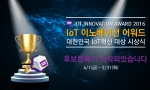 IOT INNOVATION AWARD 2016
