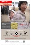 2016 북한아동 영양 지원 캠페인 북한꼬마, 사랑을 입다