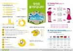 크록스 6개국 Fun(즐거움) 서베이 결과 인포그래픽