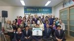 제너럴네이처는 5월 8일 오산시 사할린 노인회에서 어버이날 행사를 개최했다
