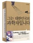 그는 대한민국의 과학자입니다, 노광준 지음, 616쪽, 20,000원, 도서출판 스틱