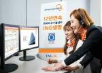 ING생명이 한국능률협회컨설팅이 평가하는 한국산업의 서비스 품질지수에서 12년 연속 우수 콜센터로 선정됐다