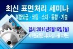 산업교육연구소가 최신 표면처리 복합도금·코팅·소재·기술·동향 세미나를 개최한다