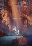 영화 곡성 포스터