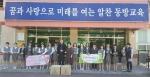 동방여자중학교가 사단법인 굿프랜드가 운영하는 굿프랜드지역아동센터의 희망나눔 캠페인에 참여하였다