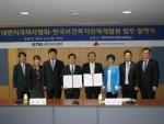 한국보건복지인력개발원이 대한치과의사협회와 업무협약을 체결했다