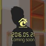 김수현의 레모나 하우스가 공개된다