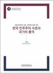 Issue & Review on Democracu 1호 표지