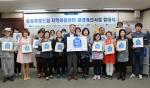 경기남부지원단과 삼성전자가 지역아동센터 20개소 환경개선사업 희망하우스를 추진한다