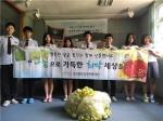 대전지족중학교가 전교생의 자발적인 참여로 굿프랜드지역아동센터의 희망나눔 캠페인에 참여하여 소외계층 아동들에게 나눔을 통한 행복한 꿈을 선물하였다
