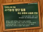 5월 26일 한국기술센터에서 개최되는 고기능성 첨단 필름 최신 동향과 상용화 전망 세미나