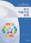 한국 자활기업 총람, 노영희, 조은글터, 150,000원