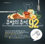 LG DIOS 광파오븐 공식 커뮤니티 오븐엔더레시피가 주방의 추억 포토이벤트를 진행한다