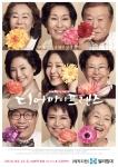 씰리침대가 tvN의 새 금토 드라마 디어 마이 프렌즈에 베스트 제품들을 협찬한다