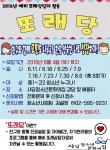 2016 예비 또래상담자 활동 또래당 모집 포스터
