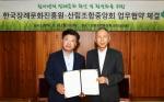 왼쪽부터 산림조합중앙회 이석형 회장, 한국장례문화진흥원 이종윤 이사장