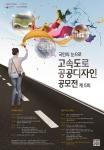 제5회 고속도로 공공디자인 공모전 포스터