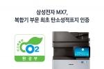 삼성전자 A3 복합기 스마트 멀티익스프레스 7 시리즈가 국내 복합기 부문에서 최초로 탄소성적표지 인증을 받았다
