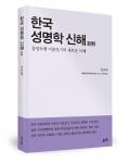 한국 성명학 신해 / 김만태 지음 / 좋은땅출판사 / 198쪽 / 19,000원