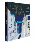 노량진 실루엣, 이상웅 지음, 좋은땅출판사, 222쪽, 12,000원