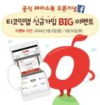 신용카드 포인트를 티머니로 충전하는 티코인앱의 신규 가입 행사가 실시된다