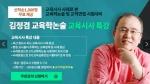 박문각 임용고시학원 교육시사 0원 특강