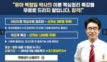 박문각 임용고시학원 유아 0원 특강