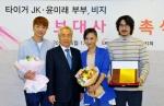 프로젝트그룹 MFBTY(타이거 JK, 윤미래, 비지)가 대한사회복지회 홍보대사로 위촉됐다. 좌측부터 비지, 이용흥 회장(대한사회복지회), 윤미래, 타이거 JK.