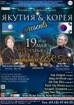 (사)티앤비엔터테인먼트 소속 아티스트들이 러시아 야쿠티아 심포니 오케스트라 Symphonica ARTica 초청으로 19일 야쿠츠크 국립오페라극장에서 연주한다