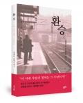 환승, 김종보 지음, 좋은땅출판사, 304쪽, 13,000원