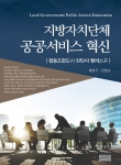 지방자치단체 공공서비스 혁신 -협동조합도시 런던시 램버스구, 저자 배성기·안창규, 184쪽, 2만5천원