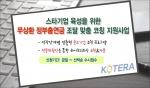 한국기술개발협회가 2016년도 하반기 스타기업 육성을 위한 무상환 정부출연금 조달 맞춤 코칭 지원사업을 홈페이지를 통해 공고했다